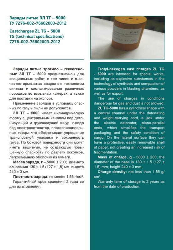 Буклет А5 (1)
